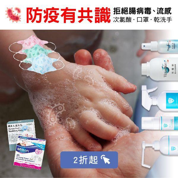 流感/腸病毒/消毒 專區
