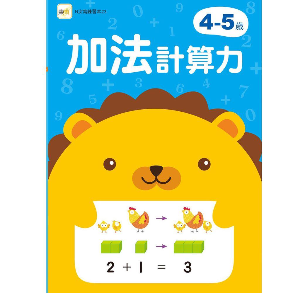 4-5歲加法計算力【N次寫練習本】(附印章學習筆1枝)
