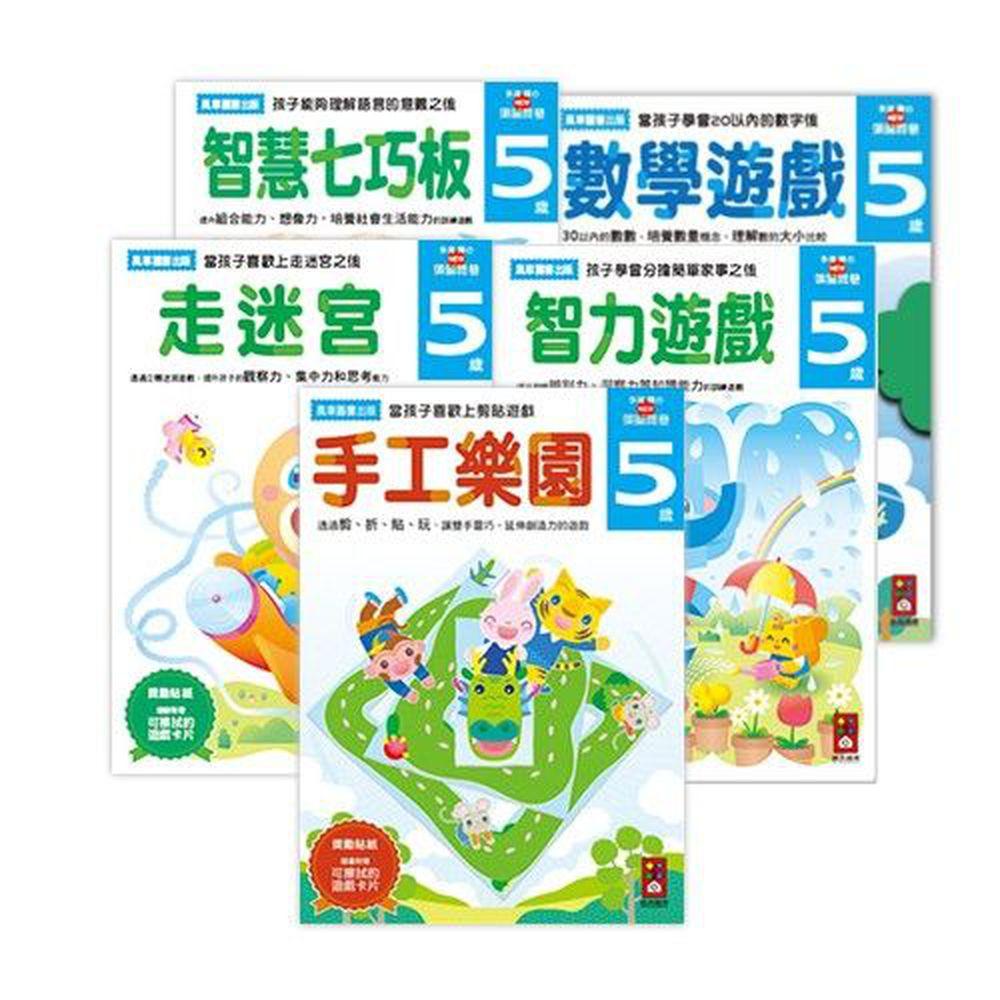 風車圖書 - 多湖輝的NEW頭腦開發-5歲組合包 (5冊)