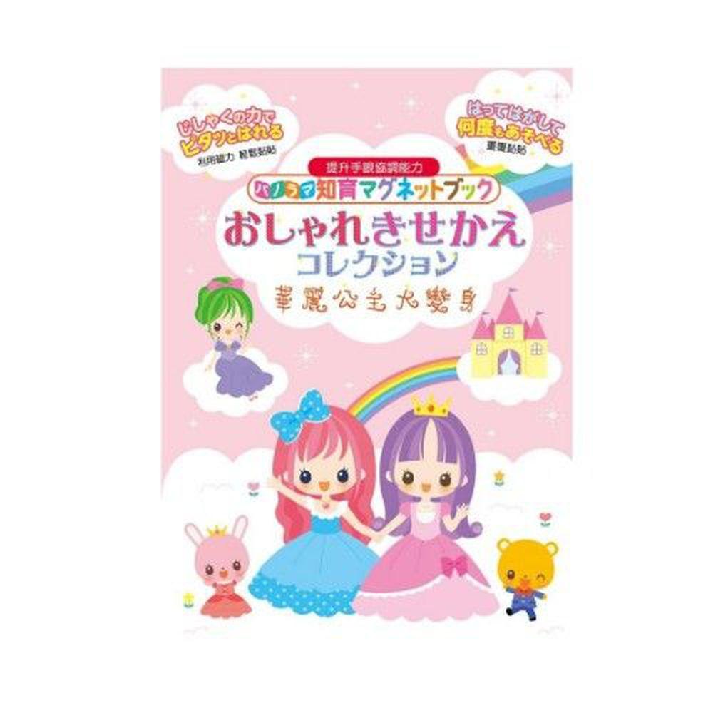 日本永岡書局 - 劇場版3折頁磁鐵書-華麗公主大變身