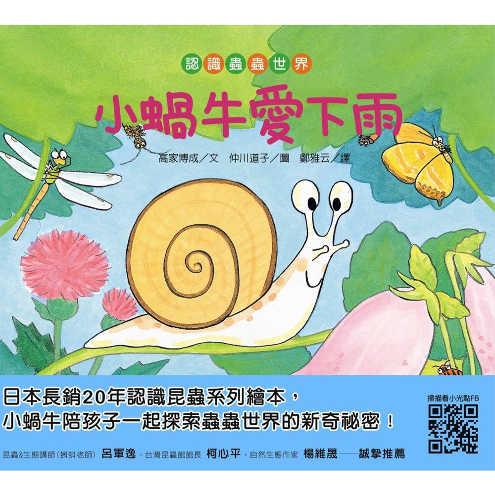 【認識蟲蟲世界】-小蝸牛愛下雨