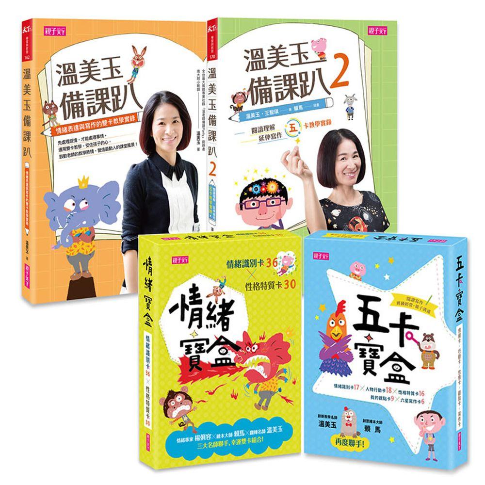 親子天下 - 溫美玉備課趴1+2套書+情緒寶盒+五卡寶盒