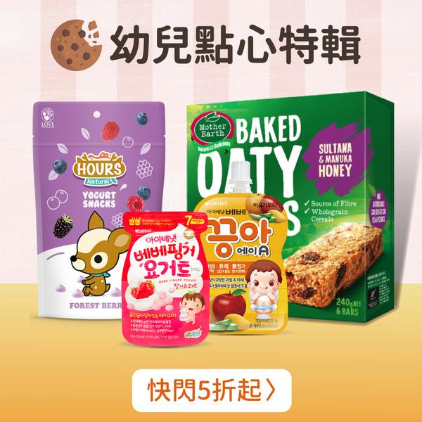 幼兒點心特輯!寶寶米餅 / 幼兒海苔 / 天然水果乾 / 優格球