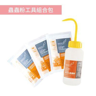 蟲蟲粉工具組合包-工具罐空瓶+20g*3包