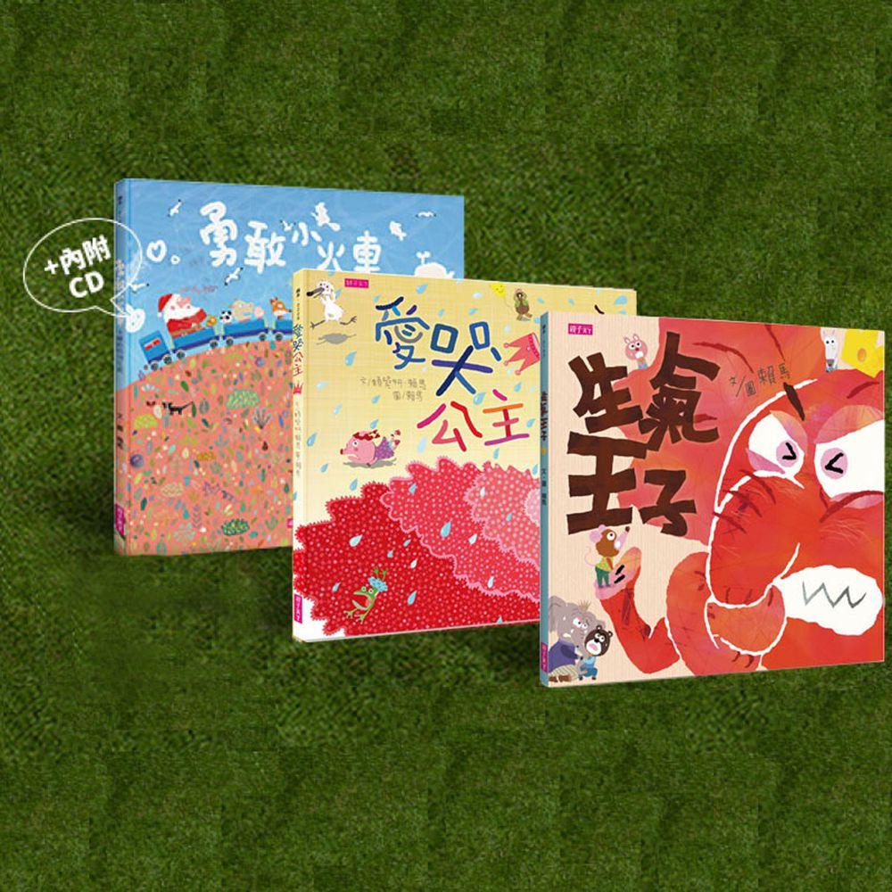 親子天下 - 【不哭不氣要勇敢】賴馬情緒繪本三部曲-《愛哭公主》+《生氣王子》+《勇敢小火車》