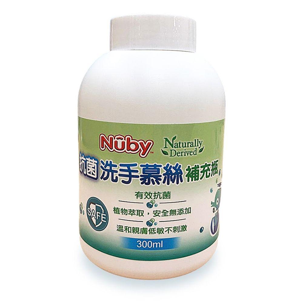 Nuby - 抗菌洗手慕絲-補充瓶-300ml