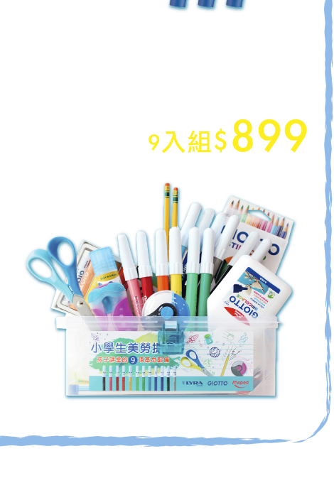 https://mamilove.com.tw/market/category/event/stationery-curation