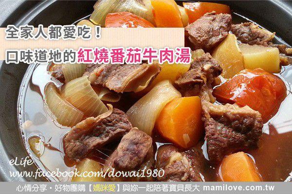 全家人都愛吃!口味道地的紅燒番茄牛肉湯