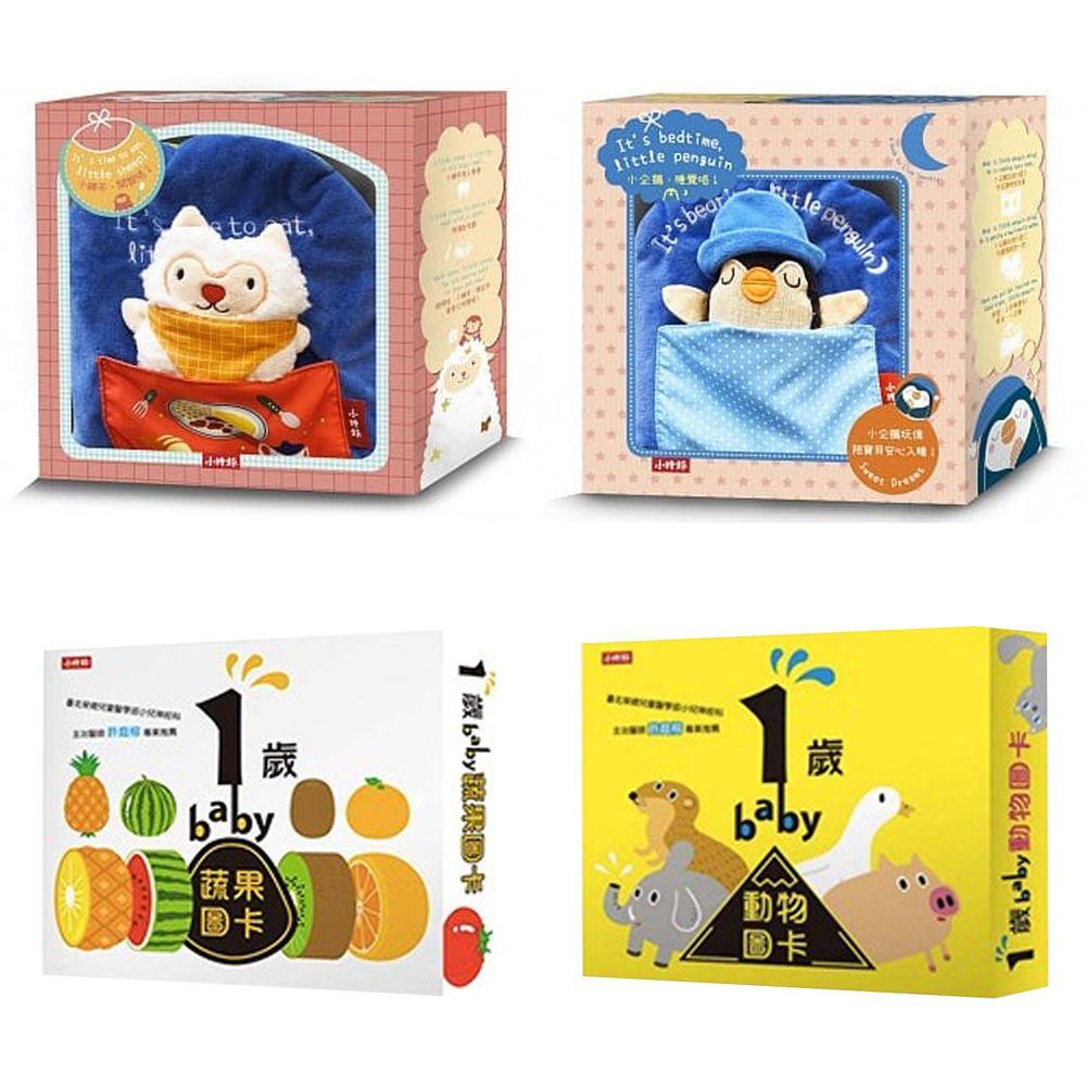 時報出版 - 【合購組】小綿羊,開飯咯!+小企鵝,睡覺咯!+1歲baby蔬果圖卡+1歲baby動物圖卡