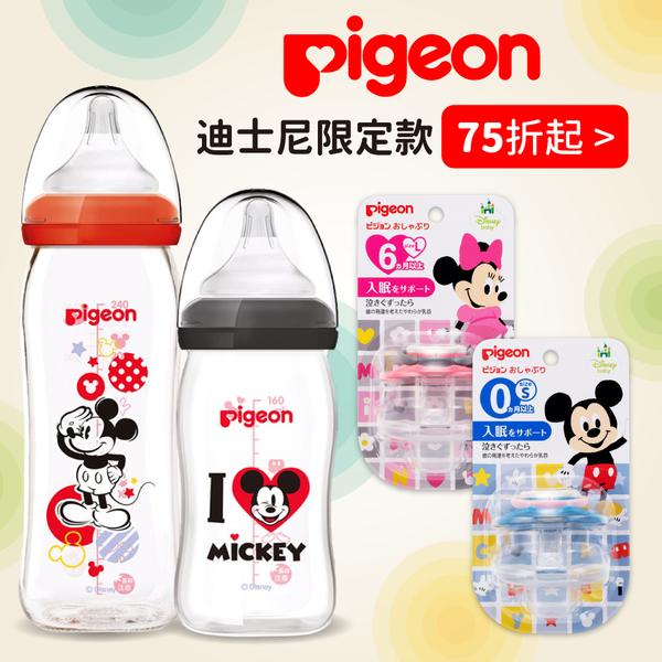 日本 Pigeon 貝親  母乳實感奶嘴、奶瓶、奶瓶刷