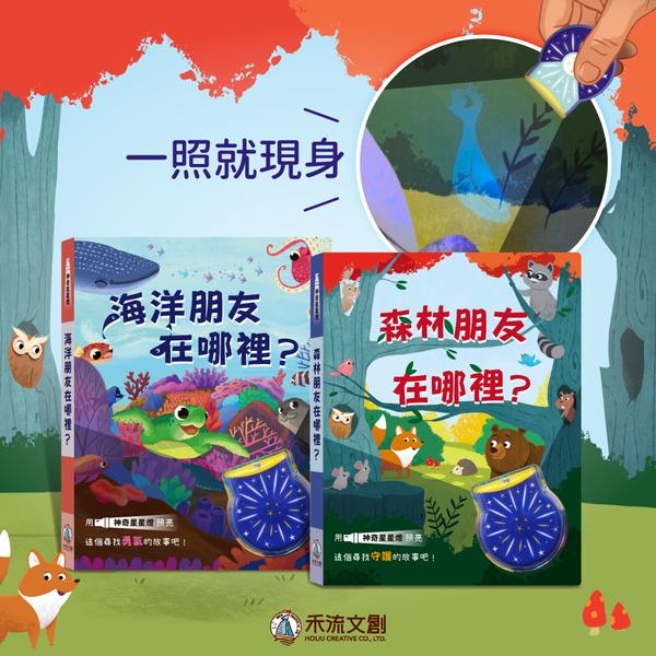 禾流文創低幼書展★透過遊戲書和孩子一起探索世界!