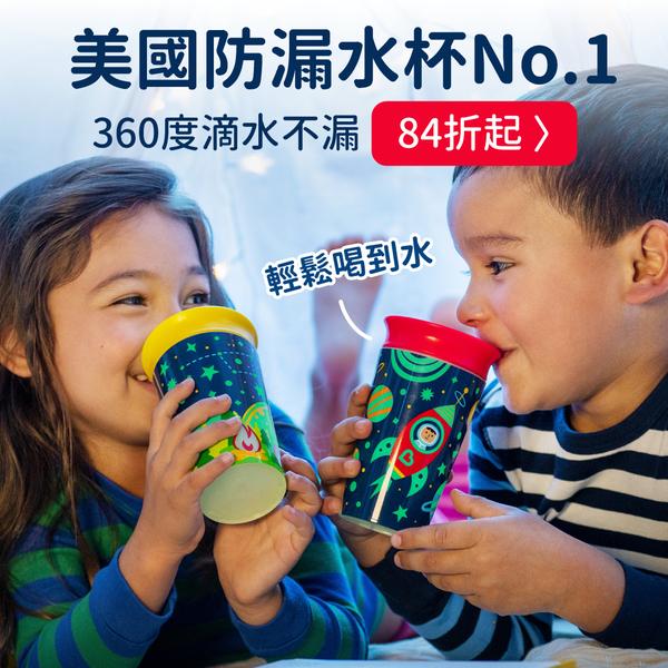 360度防漏水壺!【munchkin 用餐好物】最受美國媽媽信賴的育兒用品