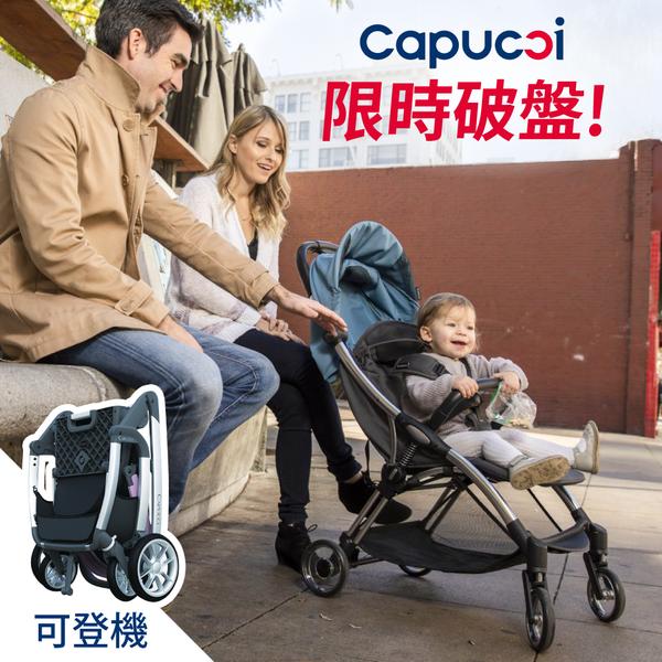 歐美推車3折起【卡普奇Capucci】獨特重力裝置!自動收車免彎腰