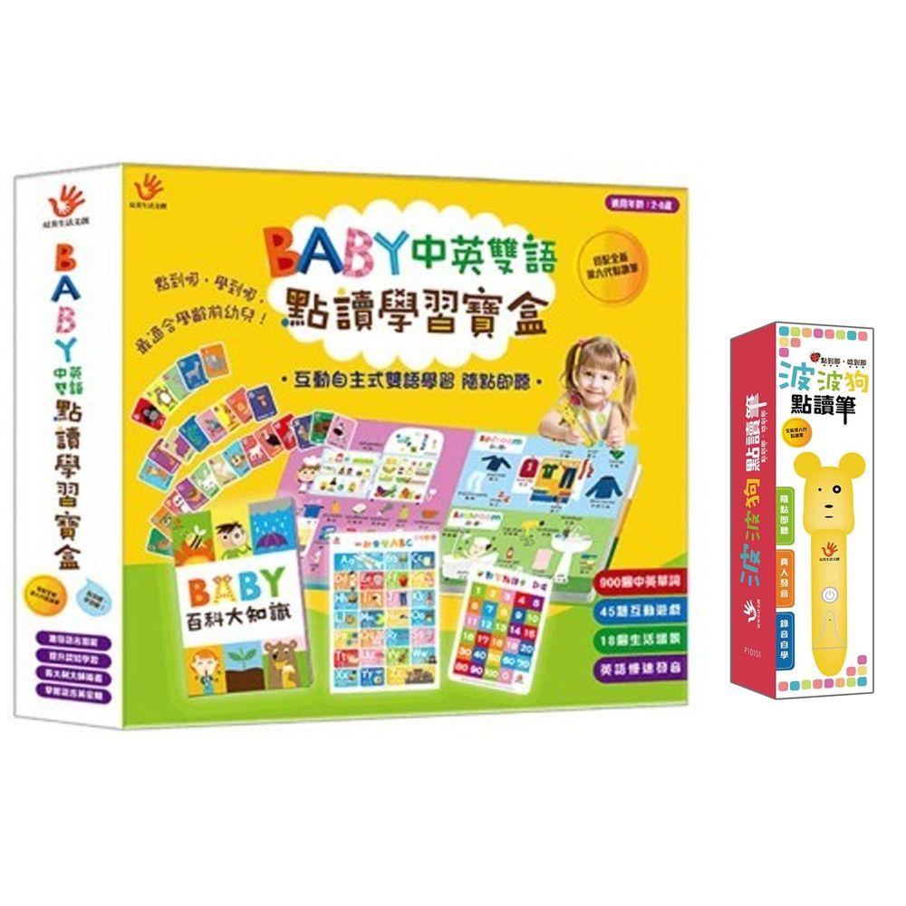 双美生活文創 - 【合購組】BABY中英雙語點讀學習寶盒+波波狗點讀筆