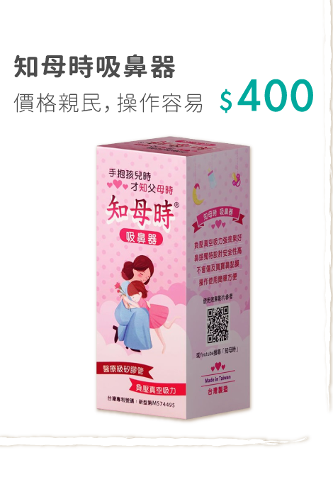 https://mamilove.com.tw/market/category/event/baby_clear_nose