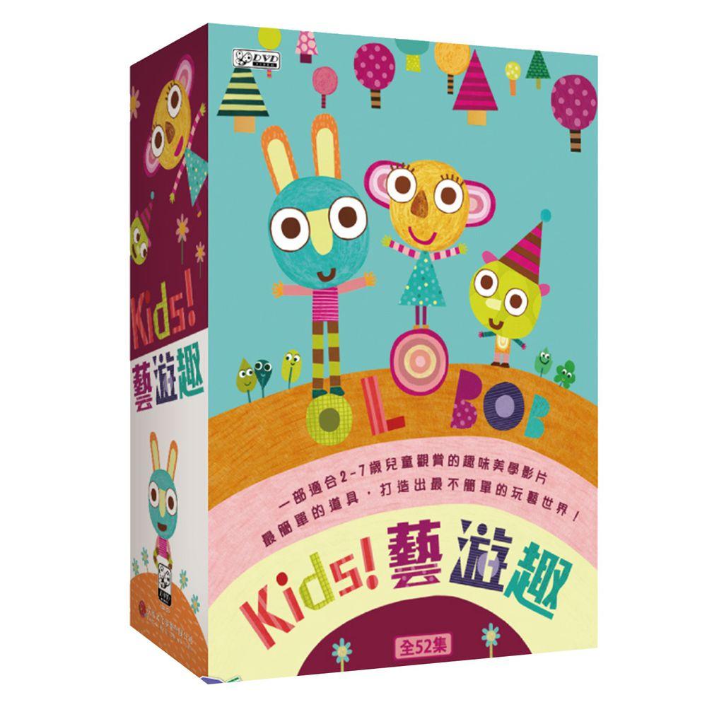 弘恩動畫 - kids!藝遊趣 【全52集】-DVD4片裝、片長約220分鐘 (收錄1-52集)、國/英語發音、中/英/隱藏字幕
