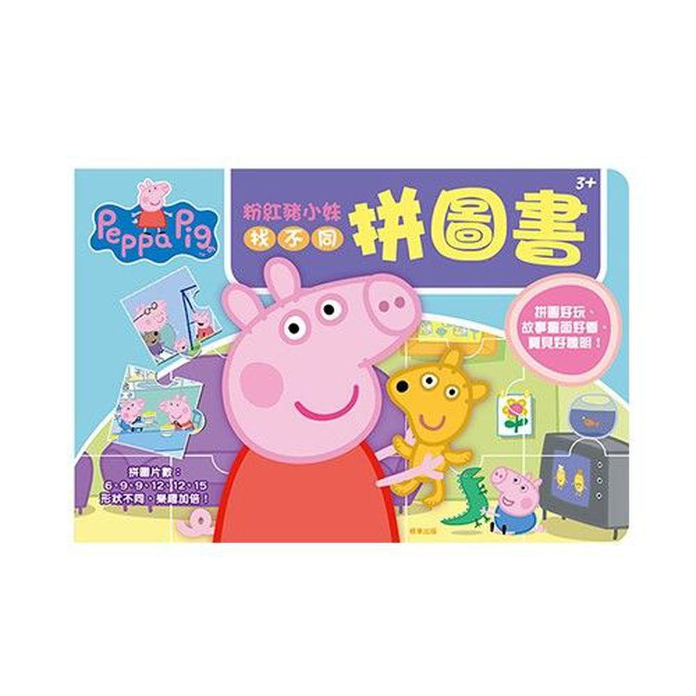 粉紅豬小妹-拼圖書-找不同