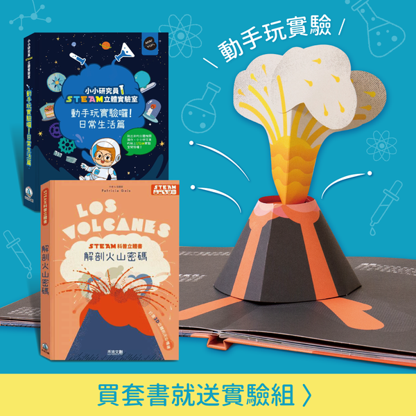 【STEAM套書組合】近看火山爆發、窺探宇宙星球秘密,還能動手玩實驗!