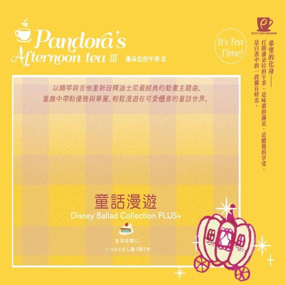 金革唱片 Jingo Records - 潘朵拉的午茶III -童話漫遊