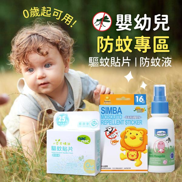【嬰幼兒】防蚊專區,0歲起可用!