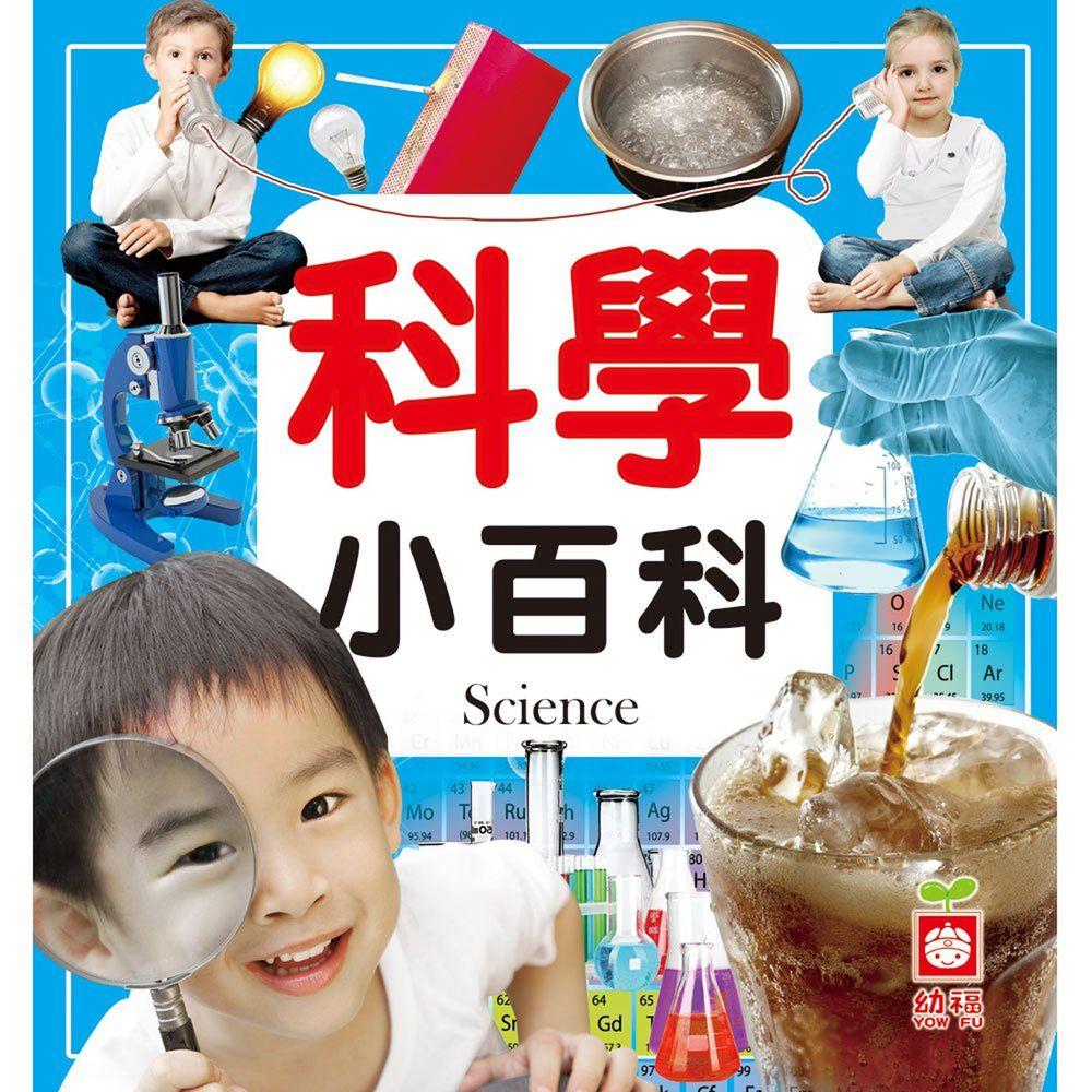 科學小百科(全新小百科 正方形)