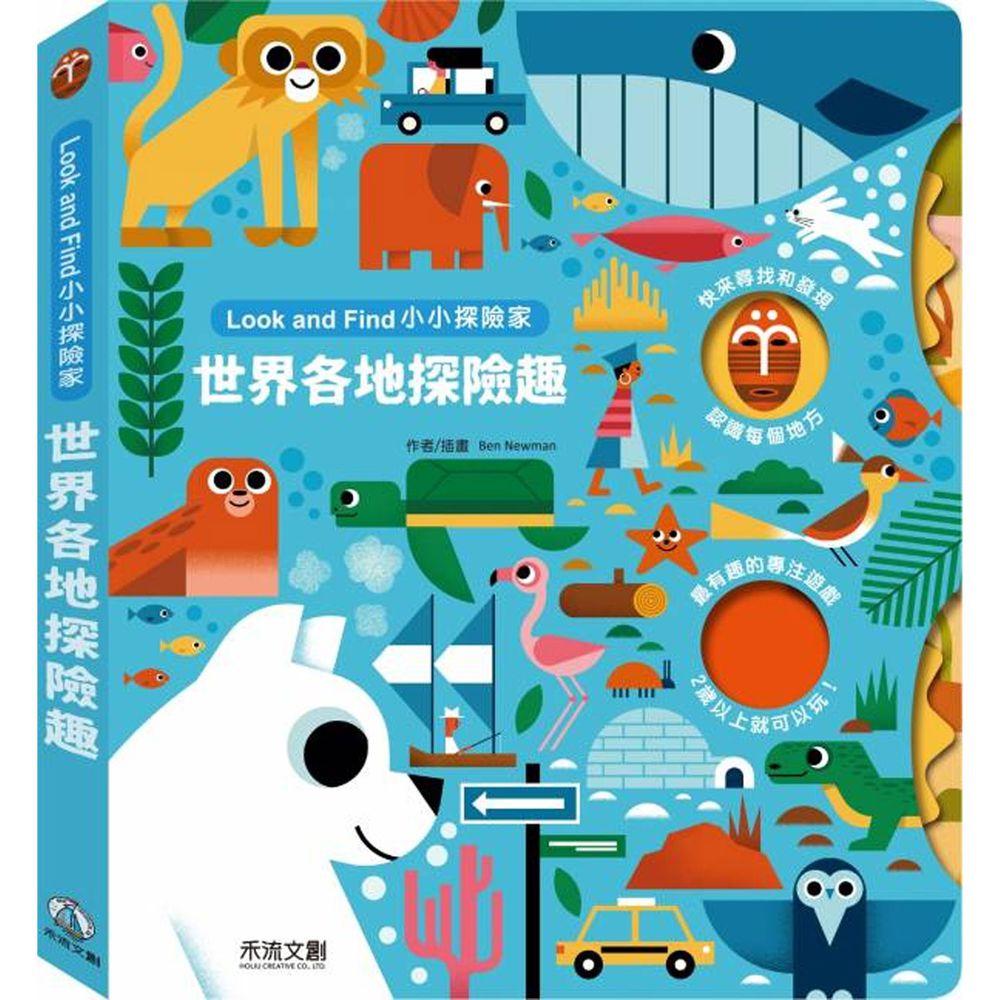 小小探險家:世界各地探險趣