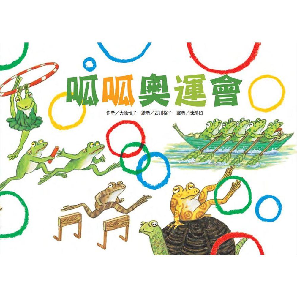 呱呱奧運會-精裝