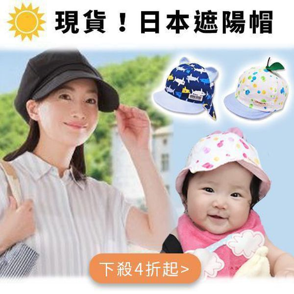 ☼ 抗UV首選!日本直送媽媽X小童遮陽帽 ☼