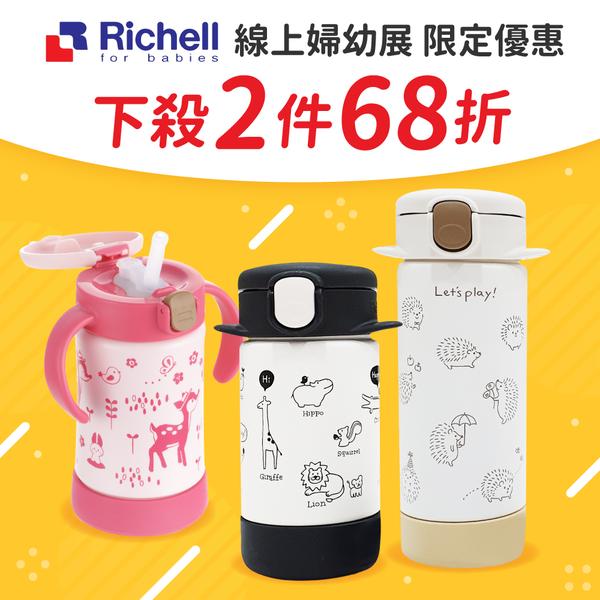 【日本 Richell人氣透明水壺大賞】60年經典育兒品牌!