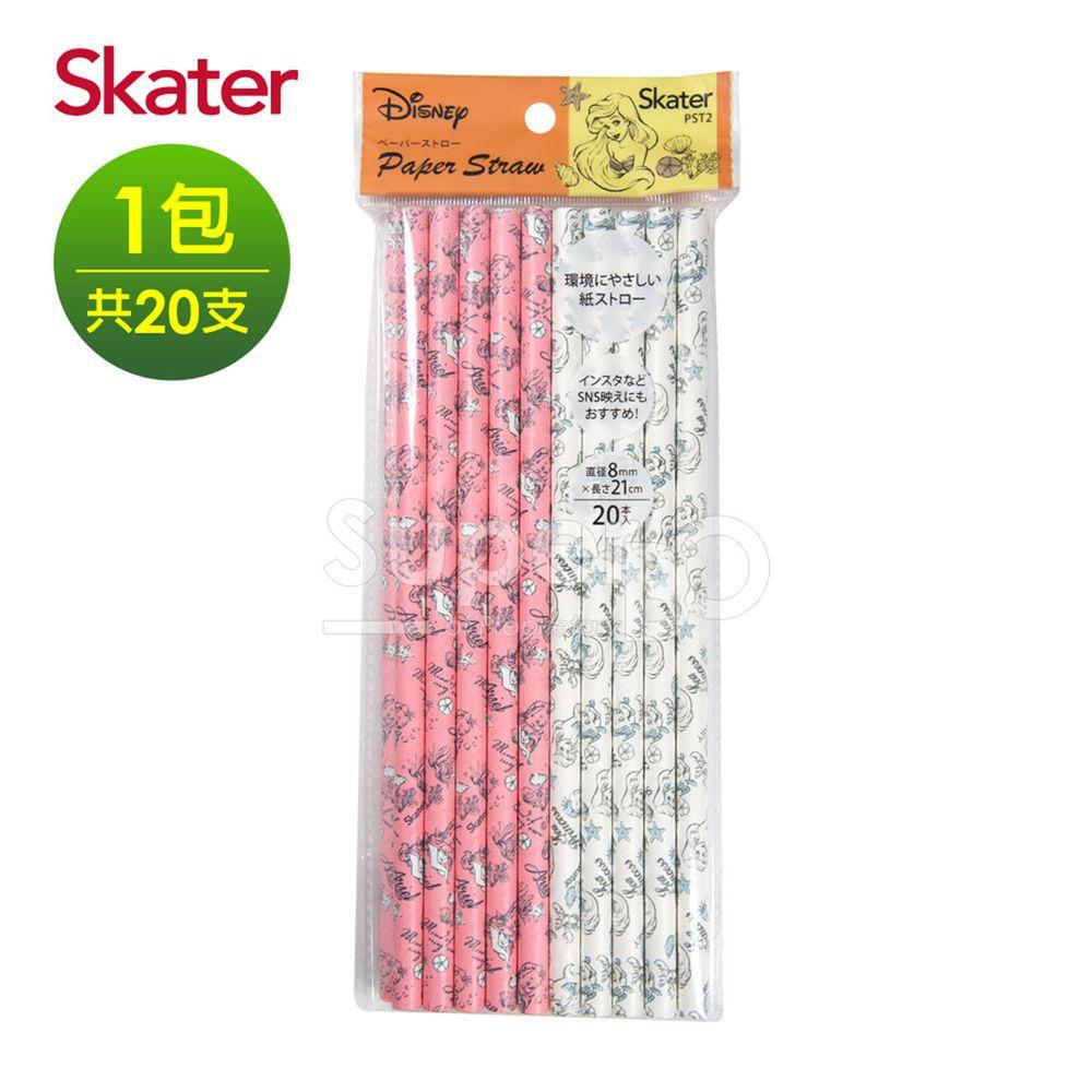 日本 SKATER - 環保紙吸管(8mm)-小美人魚