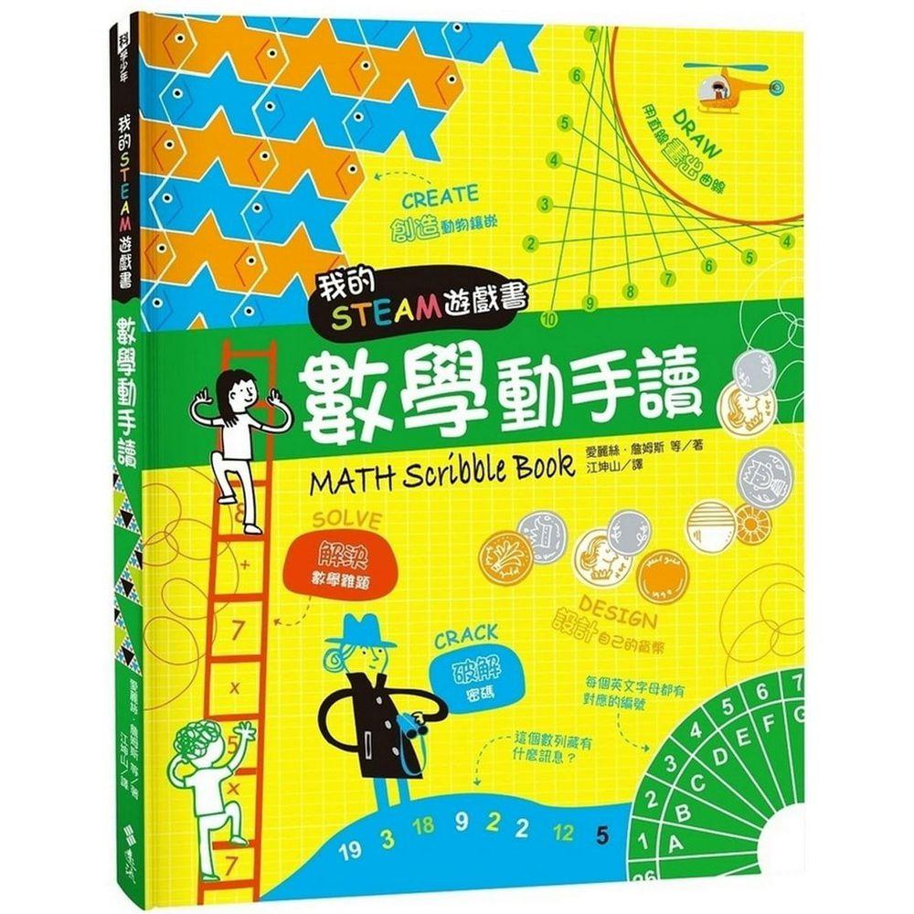 我的STEAM遊戲書:數學動手讀