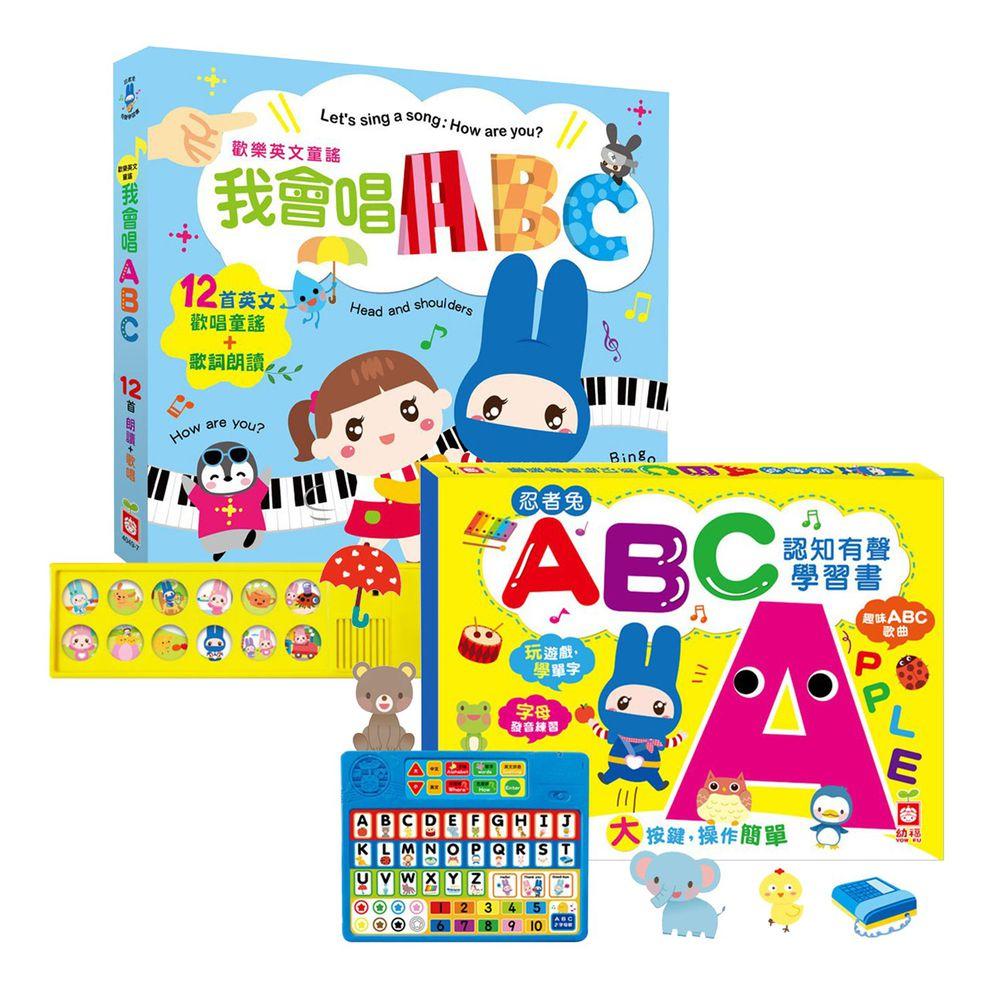 幼福文化 - 忍者兔有聲學習合購組-ABC認知+歡樂英文童謠:我會唱ABC