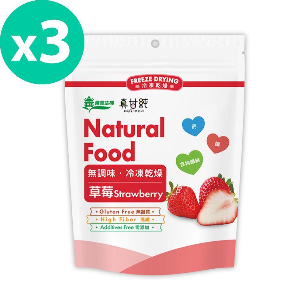 義美生機 - 真甘純 草莓 (冷凍乾燥果乾)-13g/夾鏈袋 *3入