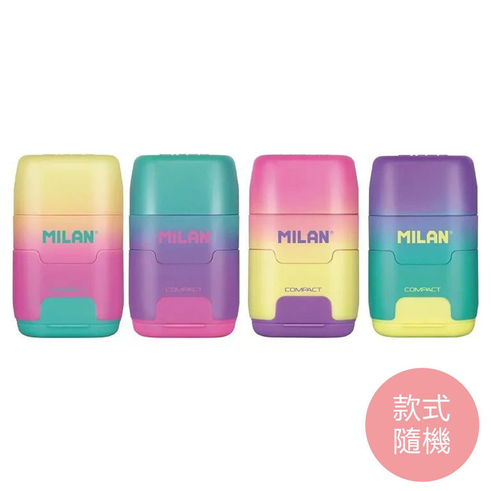 MILAN - COMPACT橡皮擦+削筆器-雲彩朵朵(4色隨機出貨)