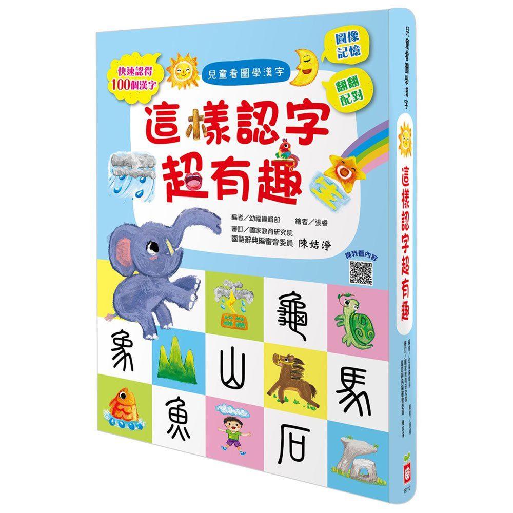 兒童看圖學漢字-這樣認字超有趣