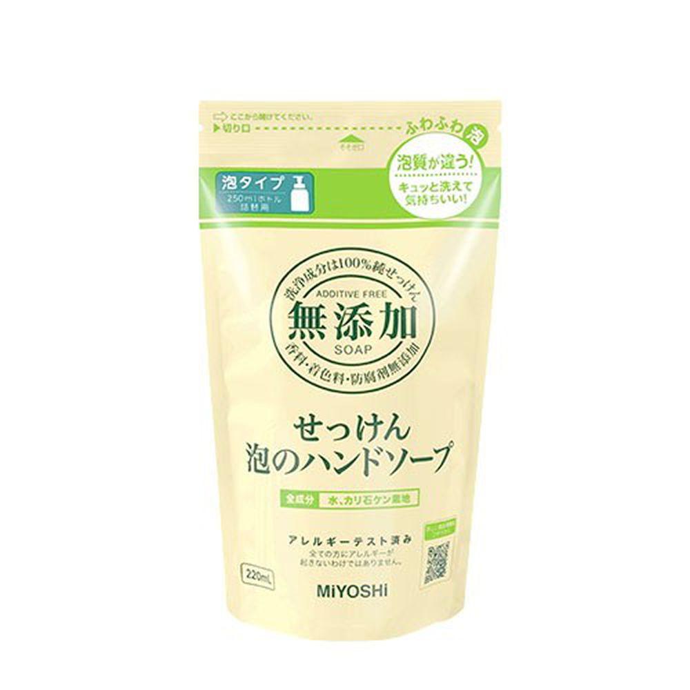 日本 MIYOSHI 無添加 - 泡沫洗手乳-補充包-220ml