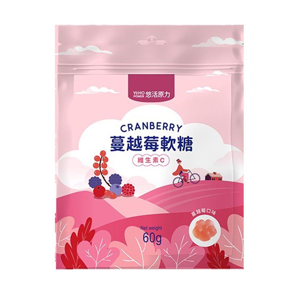 悠活原力 - 蔓越莓+維生素C軟糖-蔓越莓口味/包-60g/包