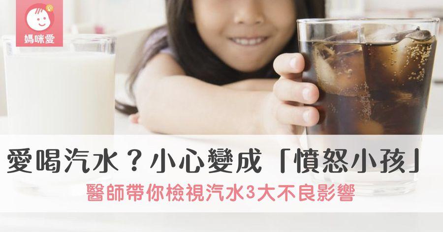 你的孩子愛喝汽水嗎?小心變成「憤怒小孩」!