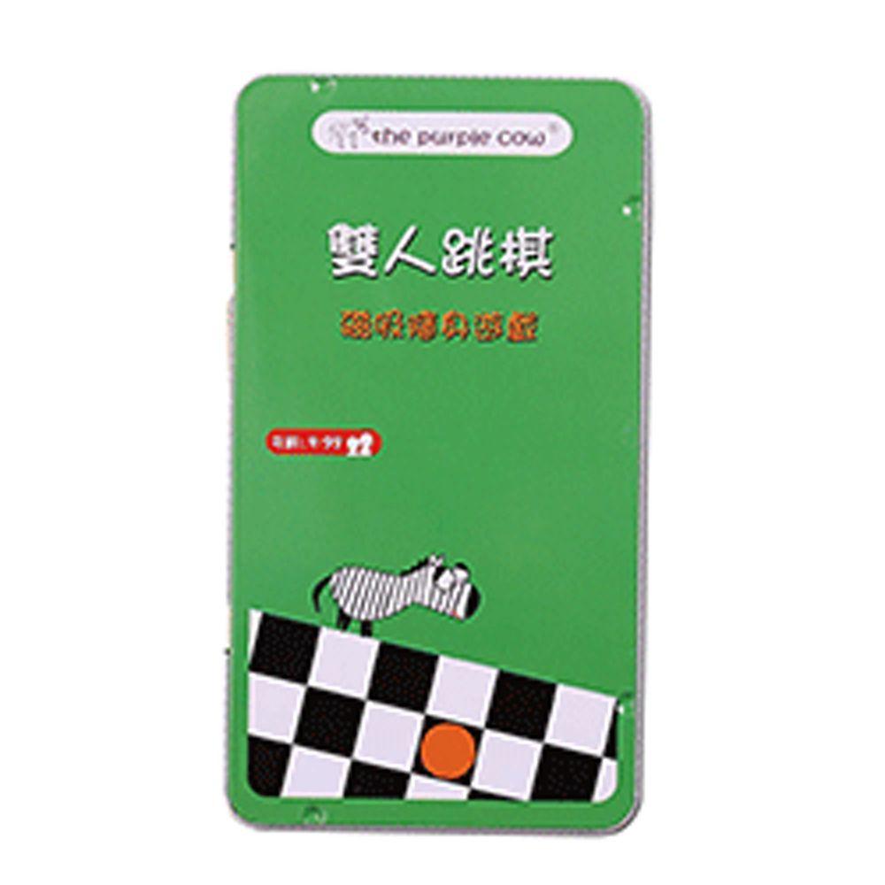 上誼文化 - 【紫牛隨身遊戲】雙人跳棋-4歲以上