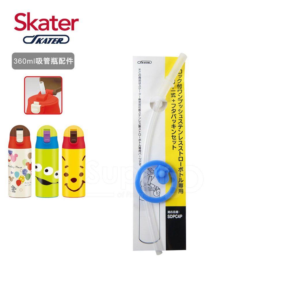 日本 SKATER - 兒童吸管不鏽鋼保溫瓶(360ml)-吸管替換組含墊圈