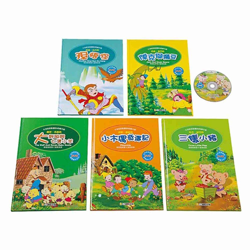 (加購)故事機導讀繪本- 世紀童話精選-精裝5冊 / 不含盒 不附VCD