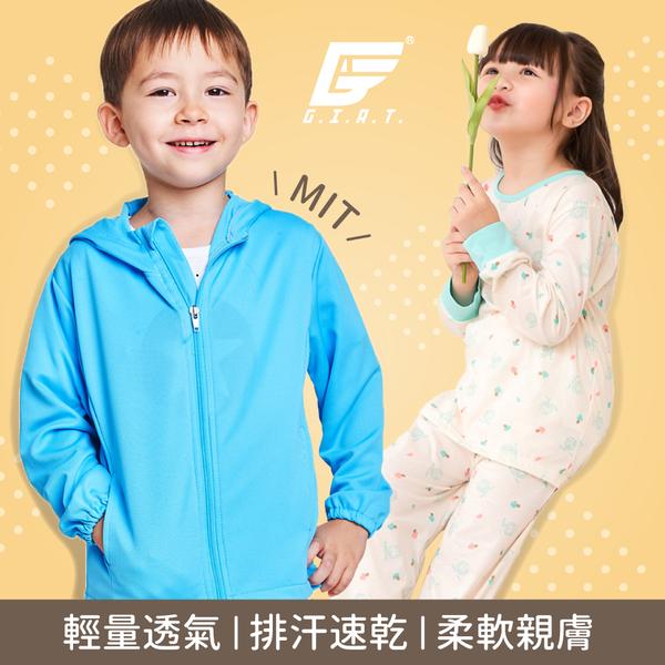台灣製 GIAT 防曬外套|運動排汗衣褲