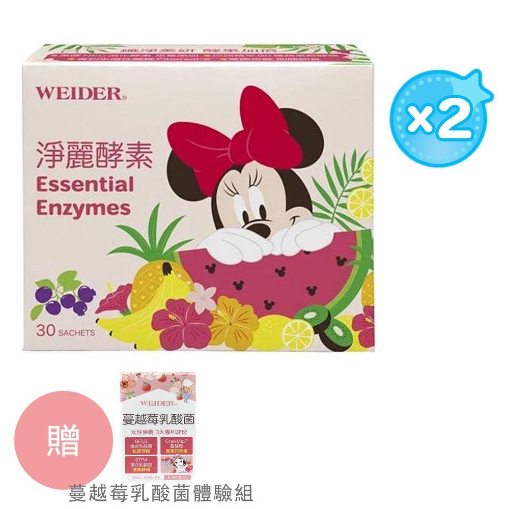 WEIDER 美國威德 - 淨麗酵素-30包/盒*2-加贈『蔓越莓乳酸菌體驗組』