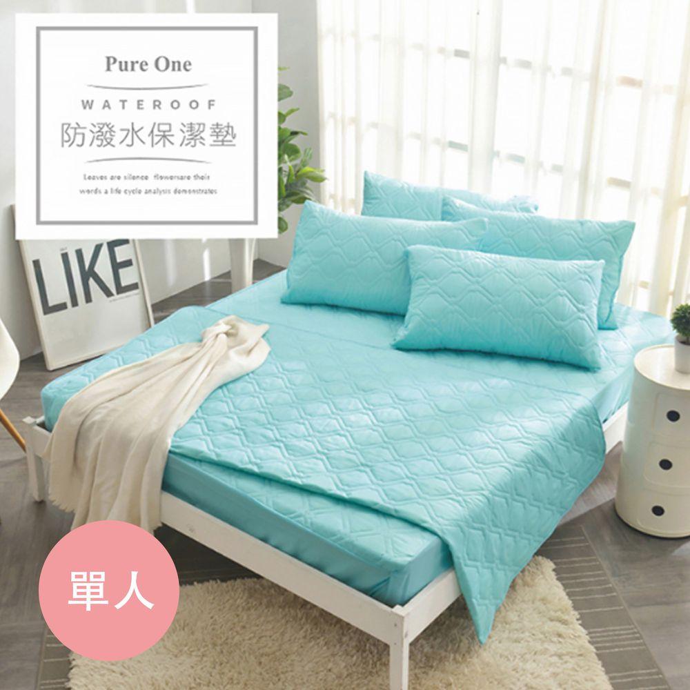 PureOne - 採用3M防潑水技術 床包式保潔墊-翡翠藍-單人床包保潔墊