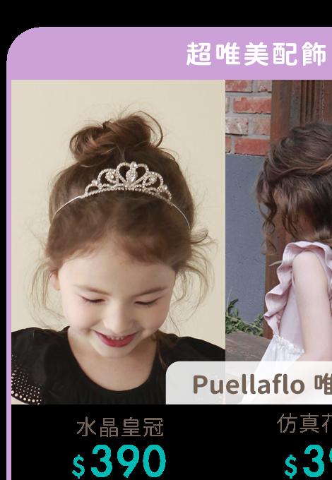 https://mamilove.com.tw/market/category/korean-clothes/korean-accessory