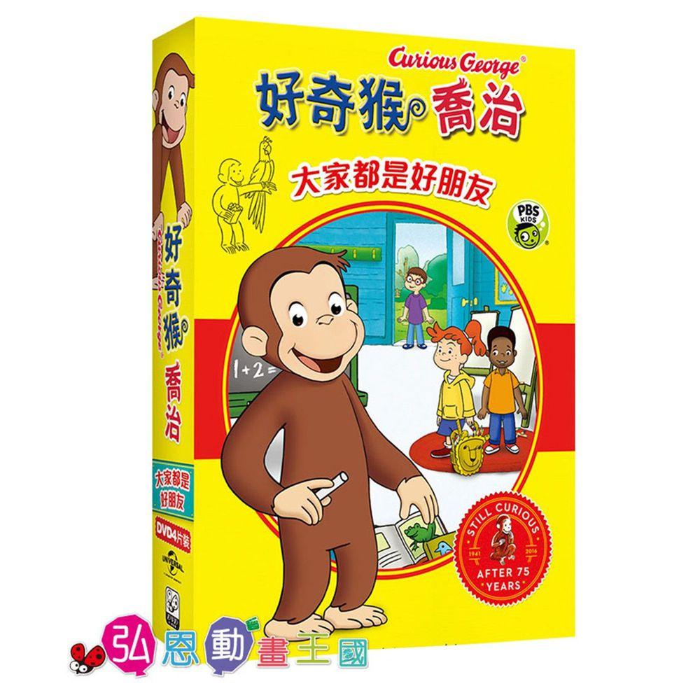 弘恩動畫 - 好奇猴喬治 大家都是好朋友   [全10集]-DVD4片裝、片長約240分鐘、國/英語發音、中/英/隱藏字幕