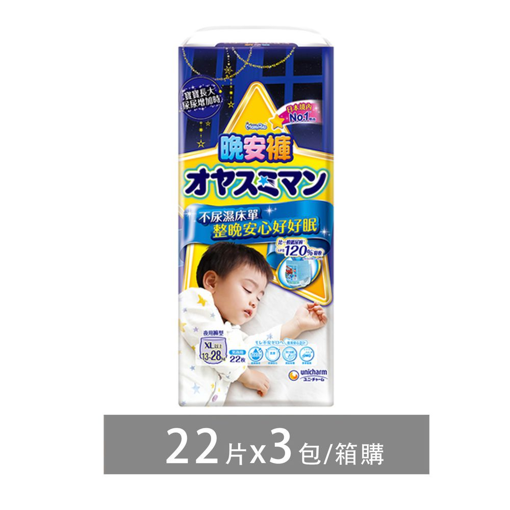 滿意寶寶 - 兒童系列晚安褲-男用-22片/3包(日本)