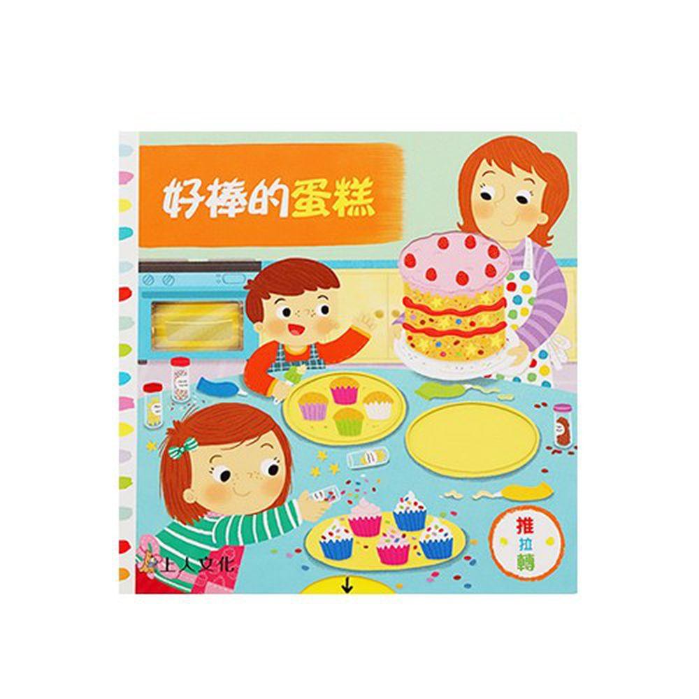 好奇寶寶推拉搖轉書-好棒的蛋糕