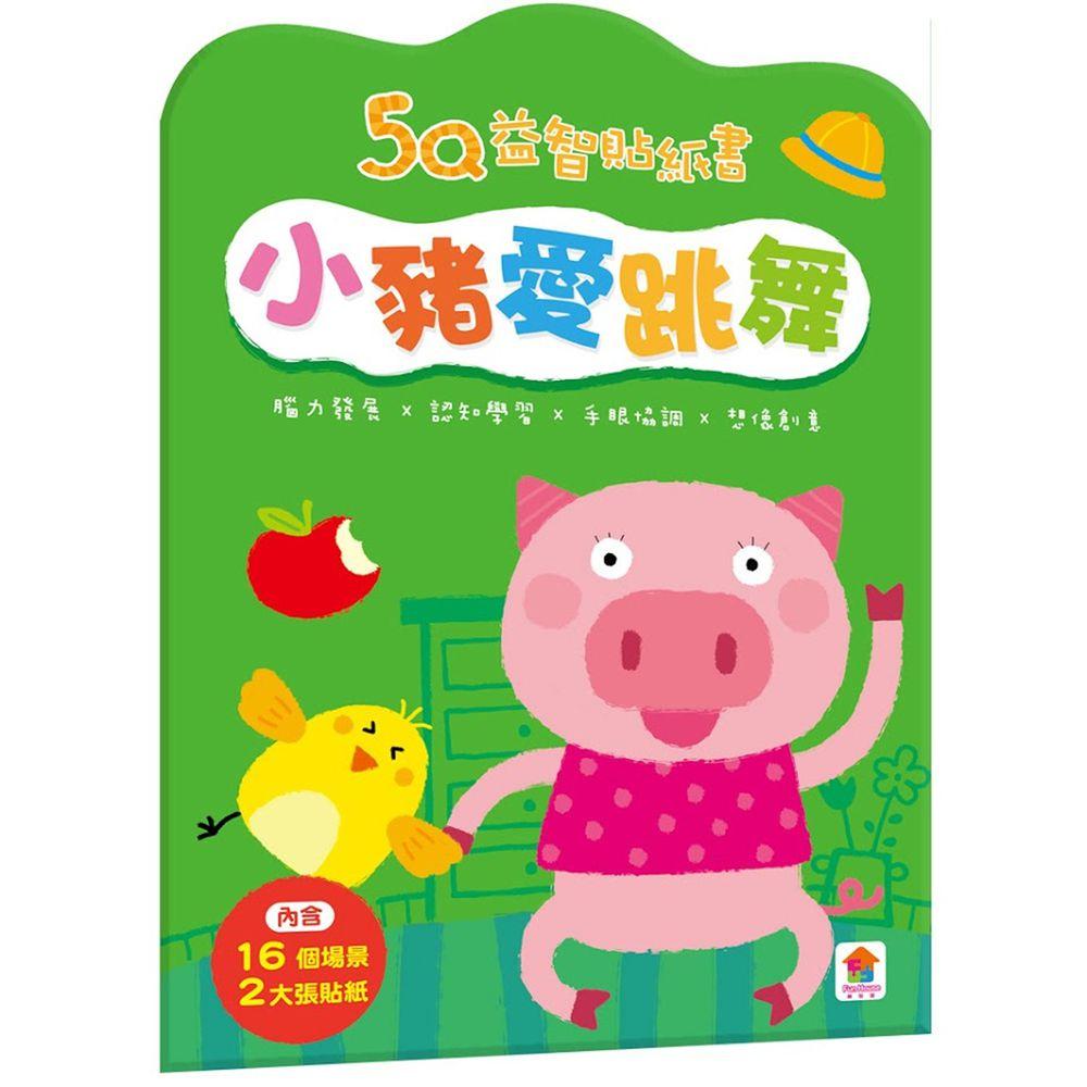 双美生活文創 - 5Q益智貼紙書:小豬愛跳舞