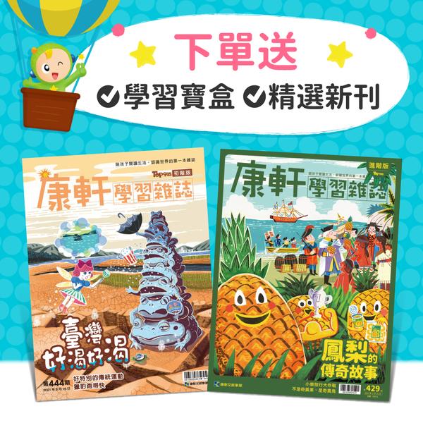 2021【康軒雜誌】跟團即送:【生活數學遊戲寶盒+新期刊】
